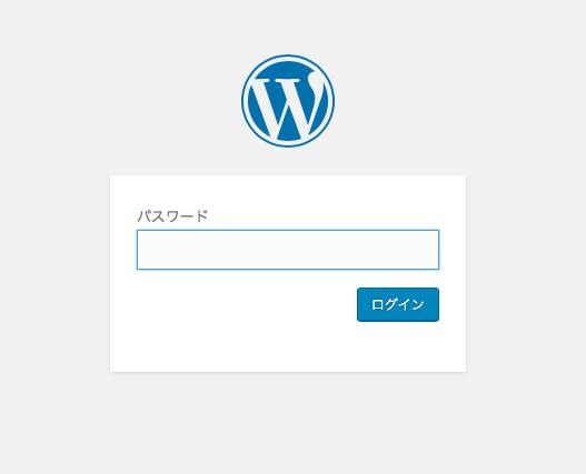 プラグインPassword Protectedで設定したログイン画面